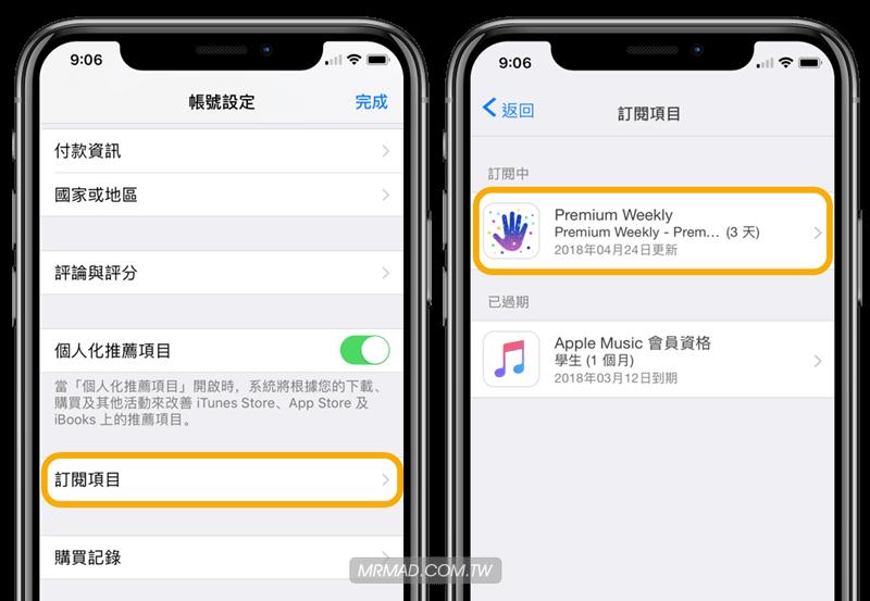 防止iPhone不小心點到App訂閱月費、年費陷阱?教你取消訂閱與退費