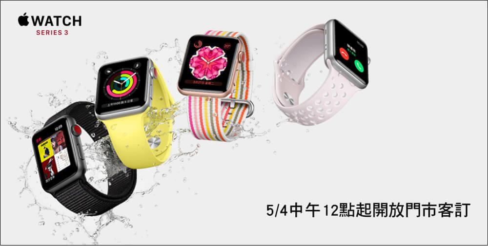 Apple Watch 3 LTE版中華、遠傳、台哥大、亞太預購開賣費率總整理