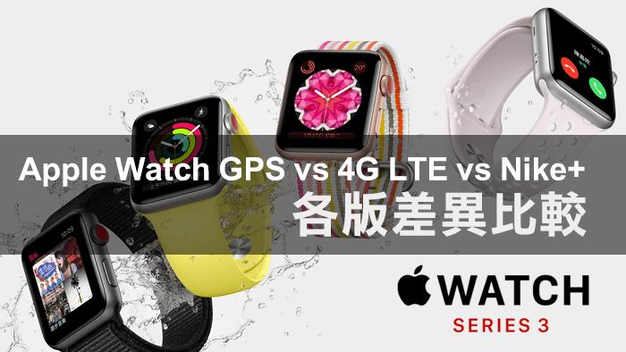 分析Apple Watch Series 3 GPS、LTE和Nike+三款版本有什麼差別不同?