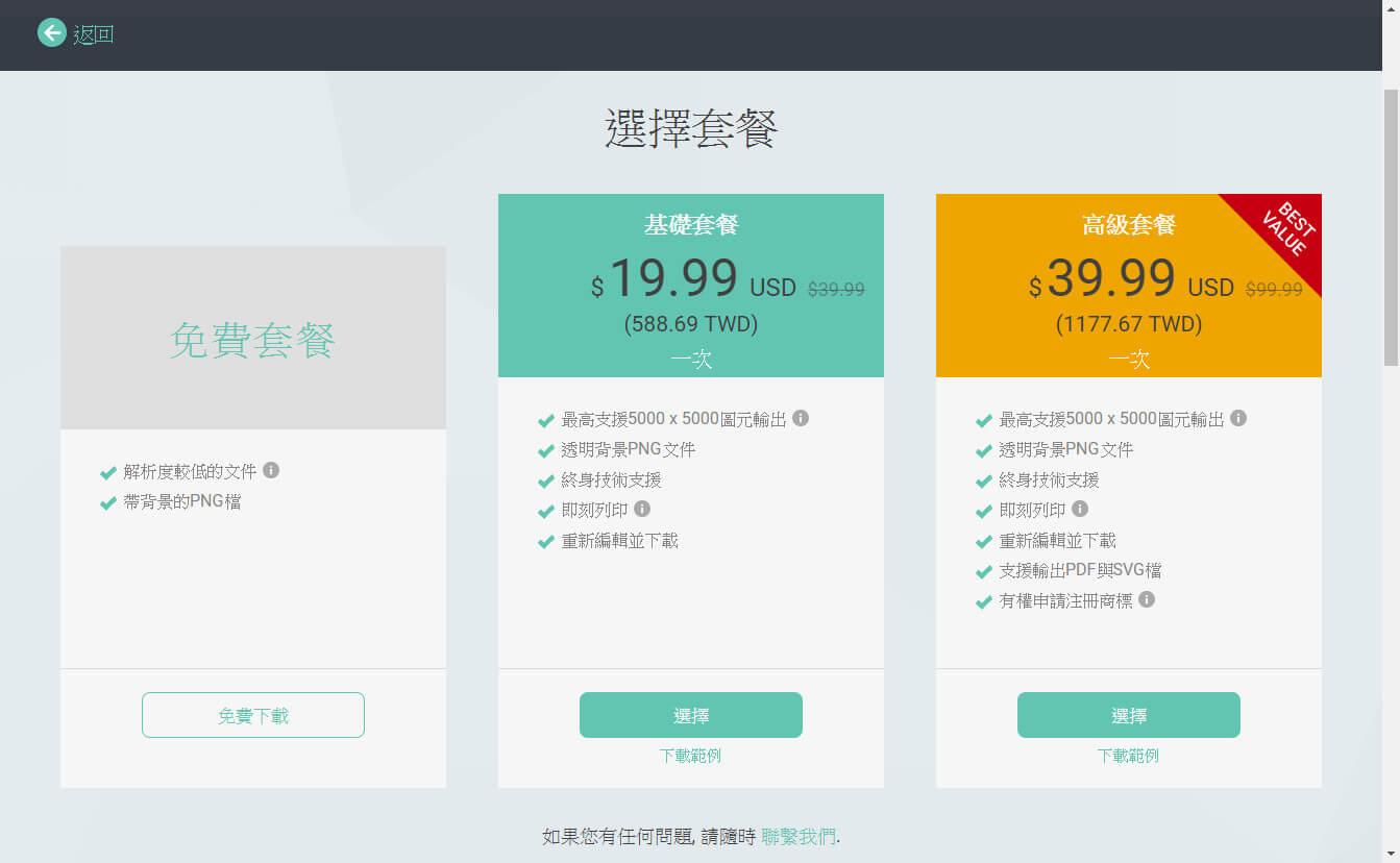 DesignEvo 免費線上製作Logo工具網站,幾分鐘內直接製作完成