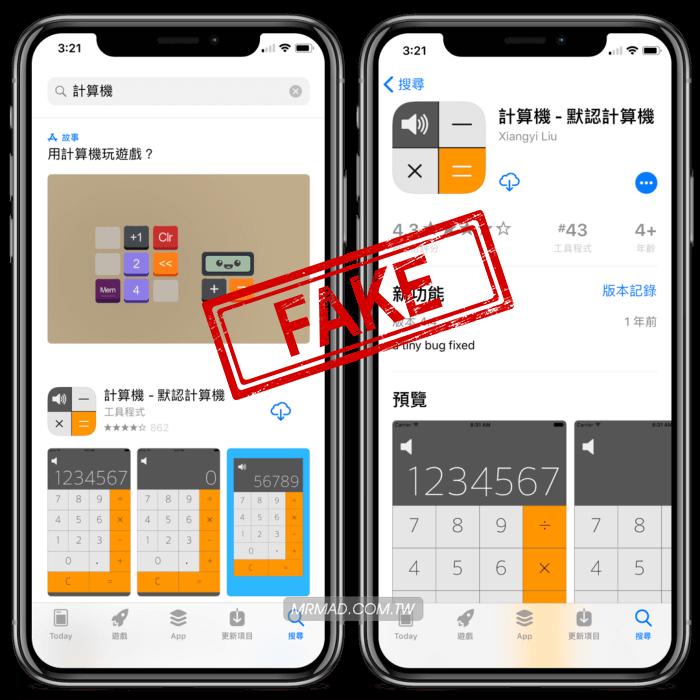 App Store 出現偽造iPhone內建算機 App,教你載回iOS計算機?