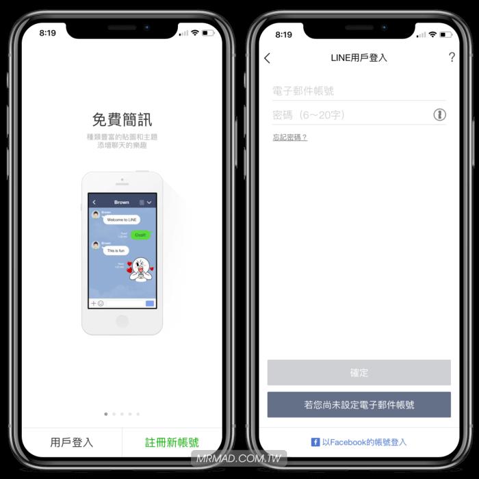 【教學】免越獄iPhone設備也能替iOS實現LINE雙開技巧