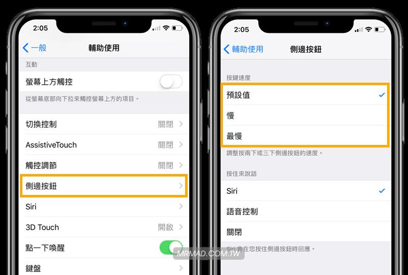 iPhone隱藏必學技巧!讓電源鍵與Home鍵實現新的功能開關
