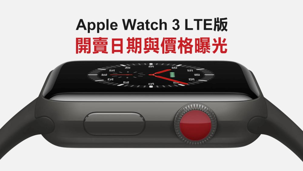 LTE 版 Apple Watch 3 將於 5月11 日開賣,價格也全曝光