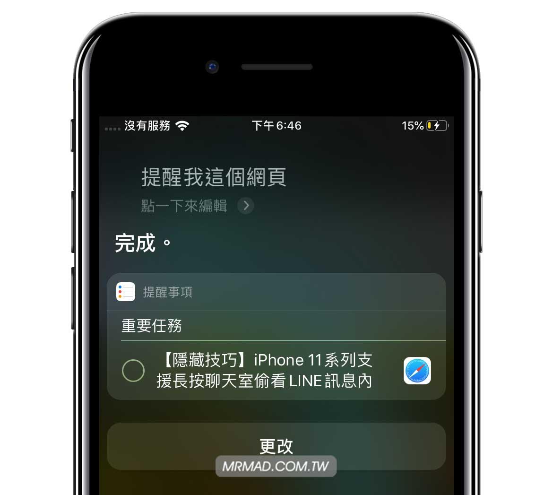 iOS隱藏技巧!透過 Siri 也能夠替教學網頁加入稍後閱讀方法