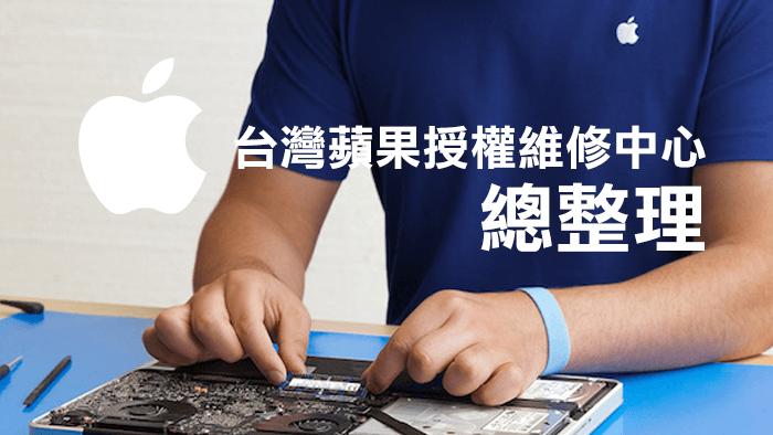 台灣 Apple 官方授權維修中心總整理(Studio A、德誼、神腦、燦坤)