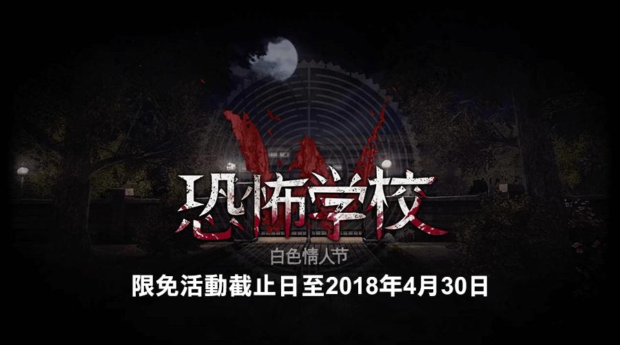 恐怖學校:白色情人節iOS和Android限免活動開跑!慶祝南北韓高峰會成功