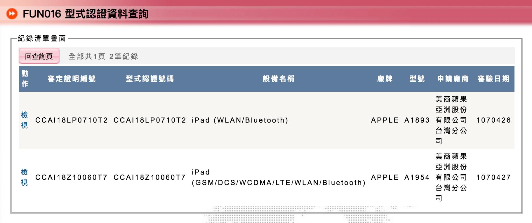 2018年9.7吋第六代平版iPad已經通過NCC審核,準備在台開賣