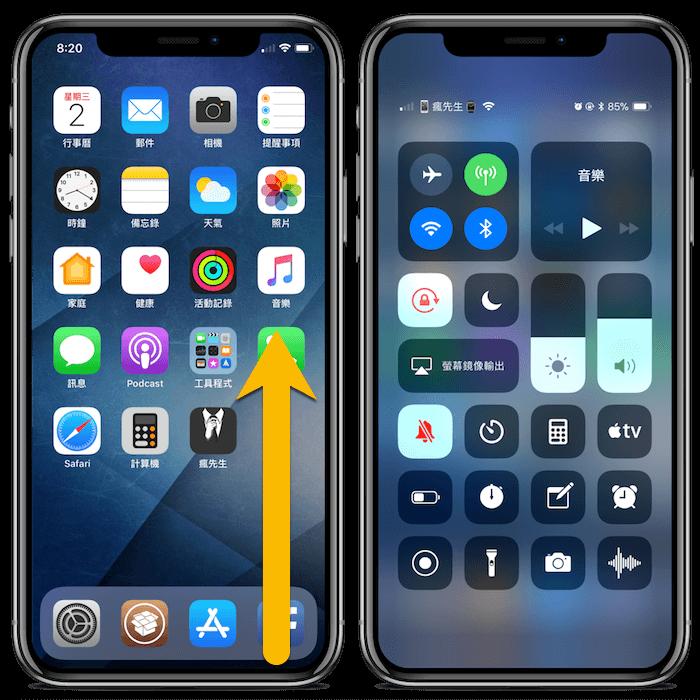 讓iPhone X實現返回舊手勢由底往上拉叫出控制中心「BottomControIX」