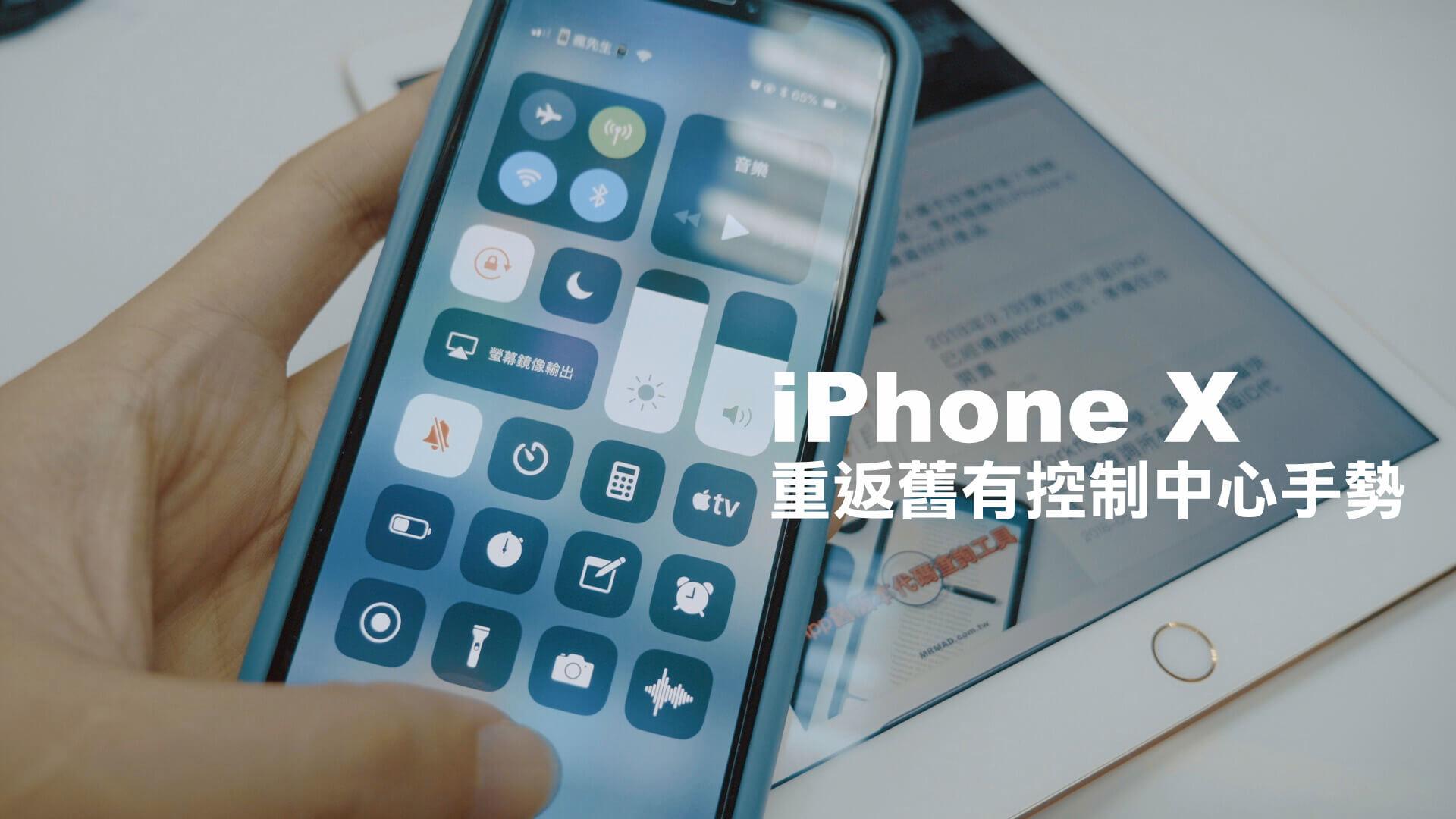 讓iPhone X實現返回舊手勢由底往上拉叫出控制中心 BottomControIX