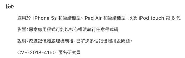 Coolstar 提示已經取得 iOS 11.2~11.2.6 核心漏洞,暗示越獄即將到來