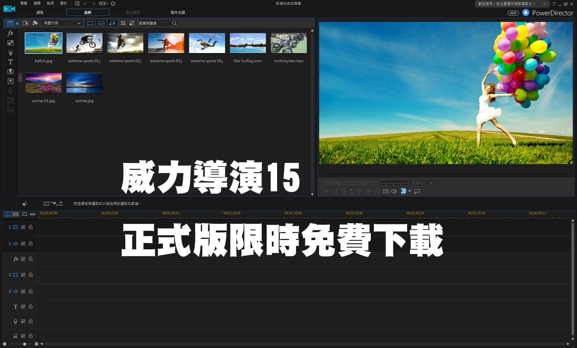 影片剪輯軟體「威力導演15」正版限時免費下載(含序號)
