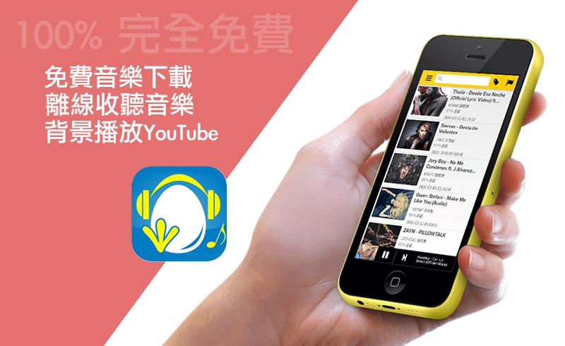 FinalTube 3讓iPhone、Android免費下載MP3與離線聽YouTube音樂