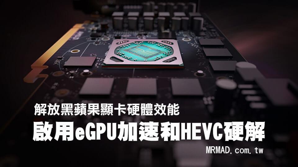 [黑蘋果教學]替RX 580顯卡開啟eGPU加速和HEVC硬體解碼,支援FCPX