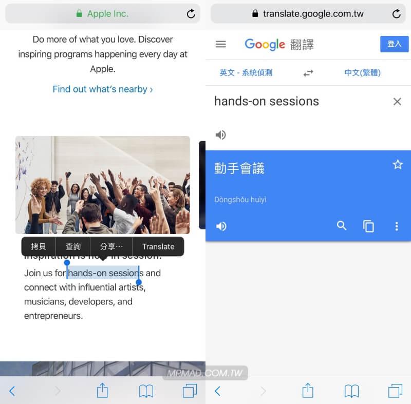iTranslate 讓iOS結合Google翻譯,直接透過Safari實現Google翻譯功能