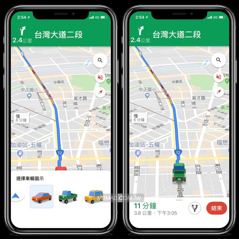 iOS版Google地圖祕技:教你隨意更換導航小車車方法
