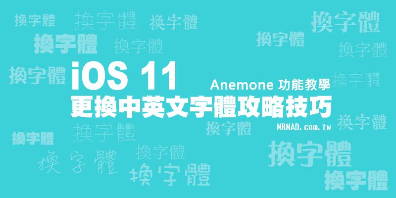 [教學]iOS 11更換字體全攻略:換中文、英文字體完全沒問題