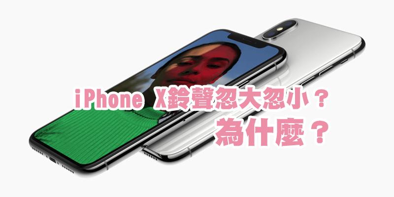 解釋iPhone X來電鈴聲為什麼音量會變很小聲?因眼睛正在直視螢幕導致