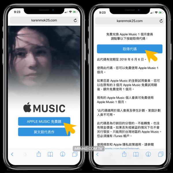 慶祝莫文蔚25週年:免費 Apple Music 一個月序號領取
