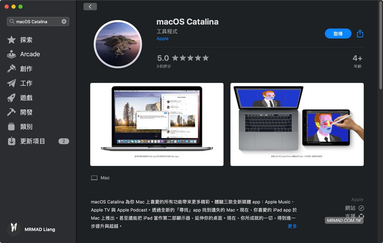 Mac App Store商店下載macOS Catalina