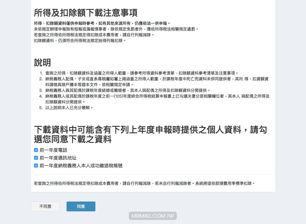 2019 綜合所得稅申報(報稅教學)健保卡+註冊密碼5