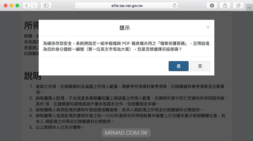 2019 綜合所得稅申報(報稅教學)健保卡+註冊密碼6