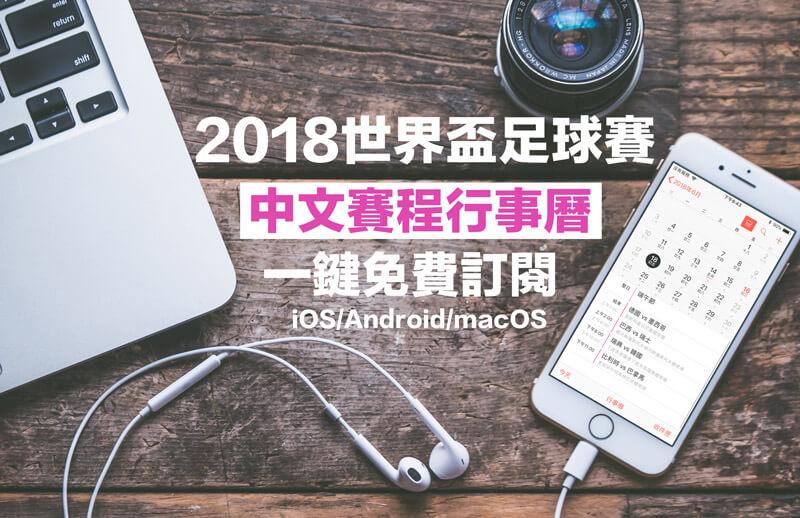 2018世界盃足球賽「中文賽程行事曆」iOS/Android用戶一鍵立即訂閱