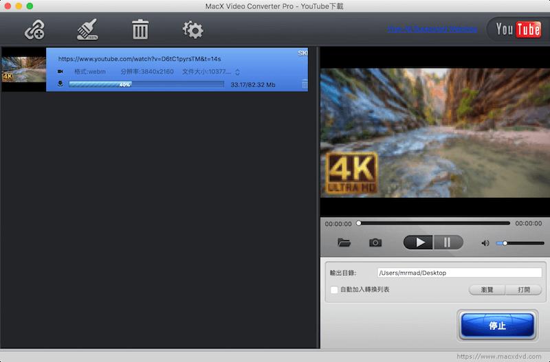 【限免】價值59美元 4K影片下載、轉檔軟體 MacX Video Converter Pro 限時免費搶