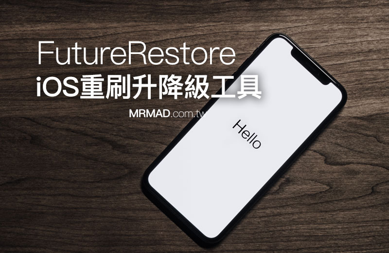 免JB使用 FutureRestore 替iOS升降級或重刷教學(Windows/Mac通用)