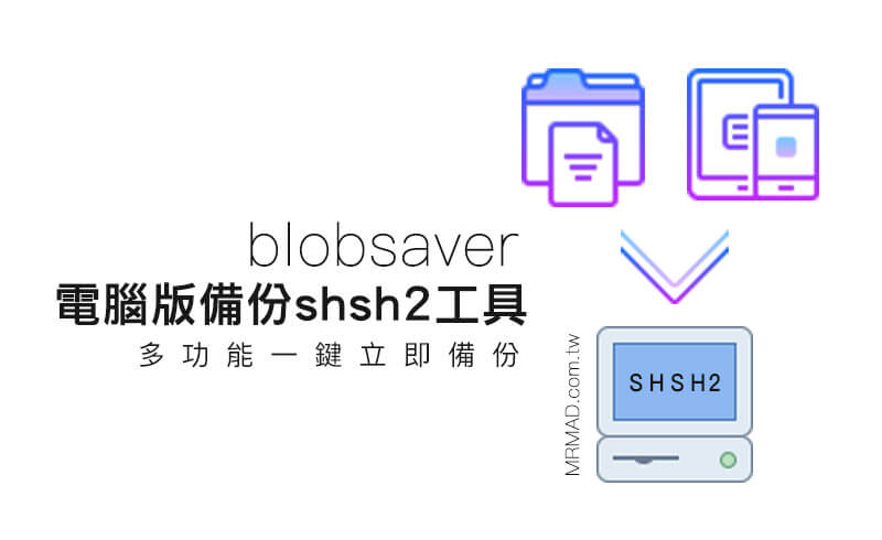 透過電腦使用blobsaver也能輕鬆備份SHSH2工具教學