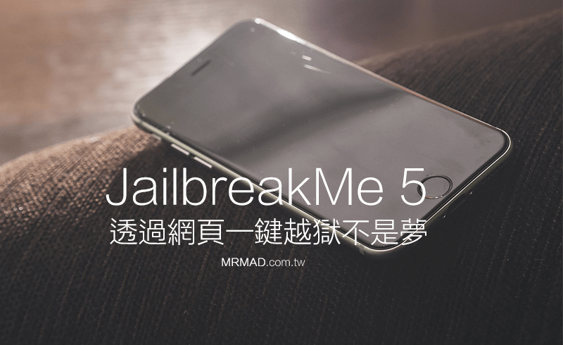 Electra iOS11.3.1將支援JailbreakMe 5!透過網頁就能替iOS 11設備一鍵越獄