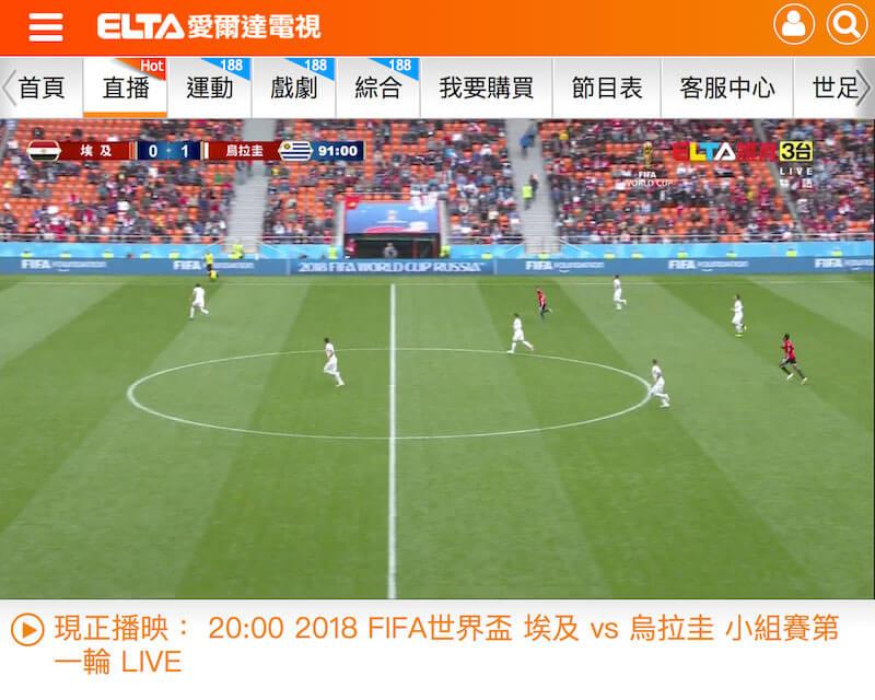 愛爾達 ELTA TV 直播世界盃免費看!專屬線上直播連結