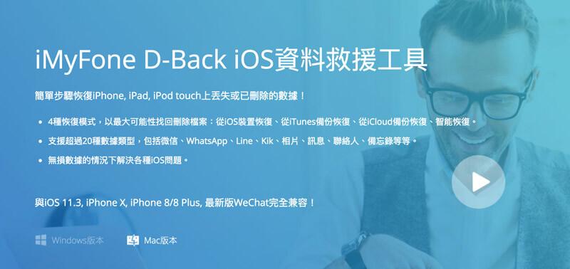 快速恢復 iOS 照片、LINE與所有iPhone備份資料的檔案神器 iMyFone D-Back