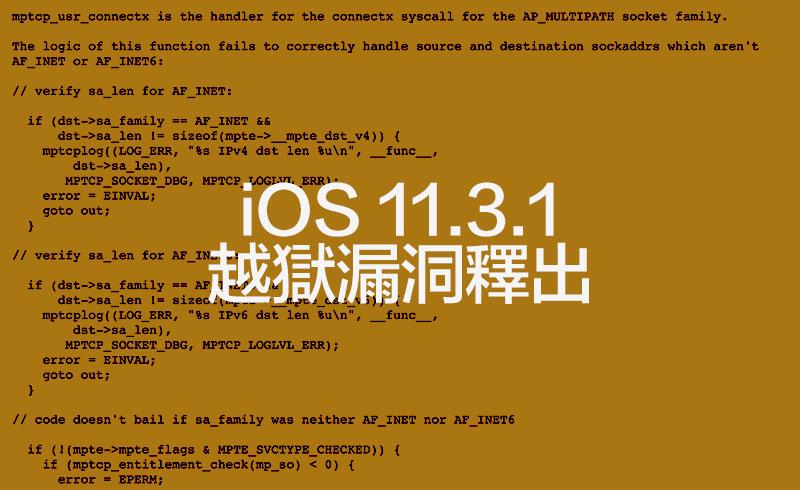 iOS 11.3.1 越獄漏洞已經被釋放!Electra越獄工具正在準備更新