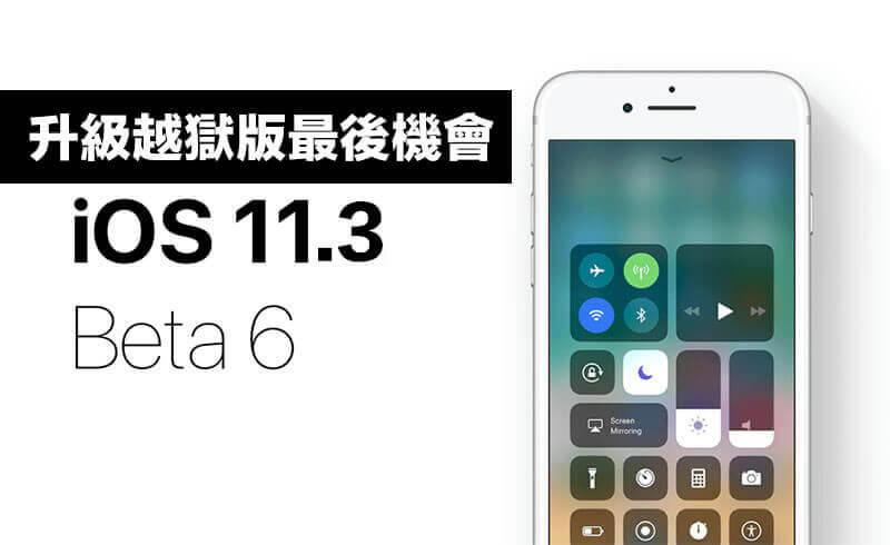 iOS 11.3 beta6認證尚未關閉!想升降級到可以越獄版本請把握機會