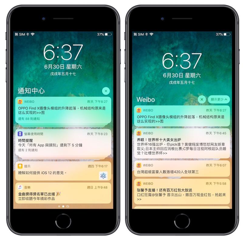 如何關閉 iOS 12「通知分類」,讓通知畫面App不要群組歸類在一起