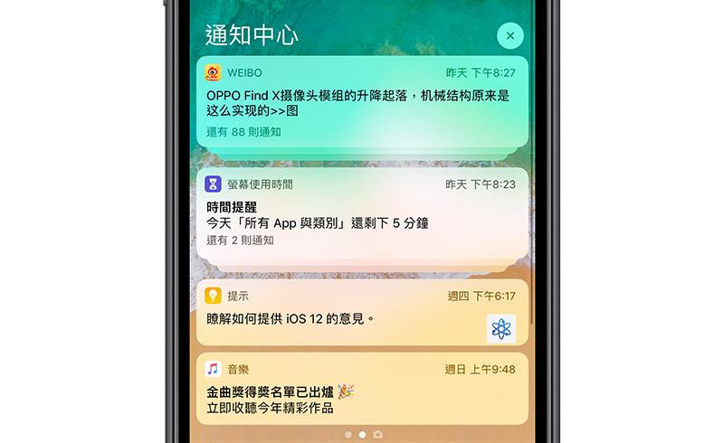 iOS 12 如何設定通知分類,關閉通知畫面不要群組歸類在一起?