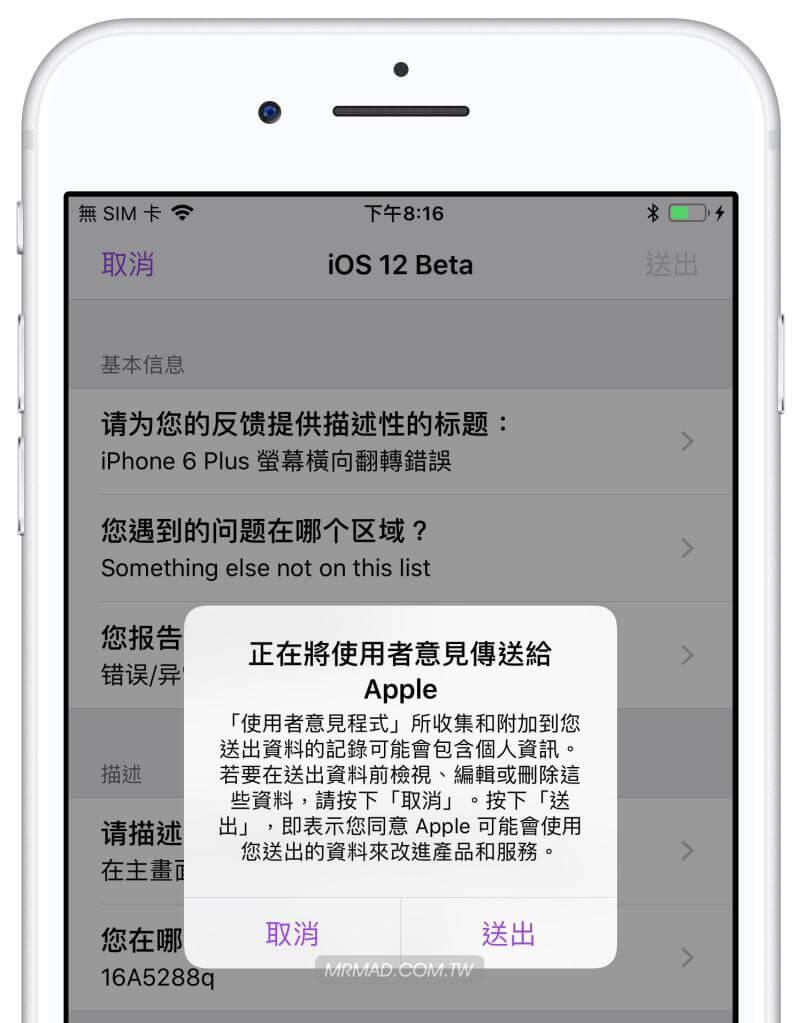 【教學】發現iOS測試版有錯誤Bug,透過反饋助理回報給蘋果原廠修正