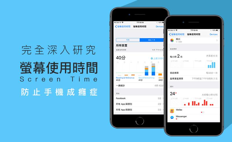 iOS 12必學技巧!深入了解「螢幕使用時間」能減少手機沈迷與使用時間