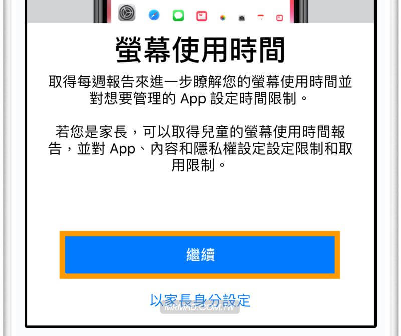 iOS 12取用限制消失了?透過這方法就能讓它出現