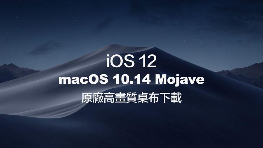 高解析度 iOS 12 桌布與 macOS 10.14 Mojave 桌布搶先下載