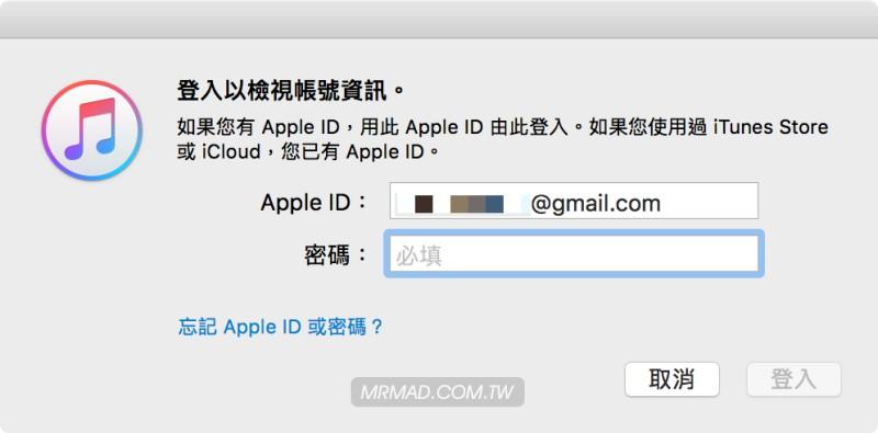 如何從Win或Mac電腦上更改iTunes的Apple ID信用卡付款資訊