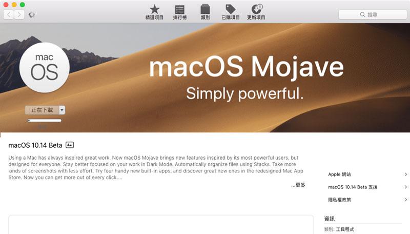 升級 macos 10.14 Mojave beta開發者測試版5