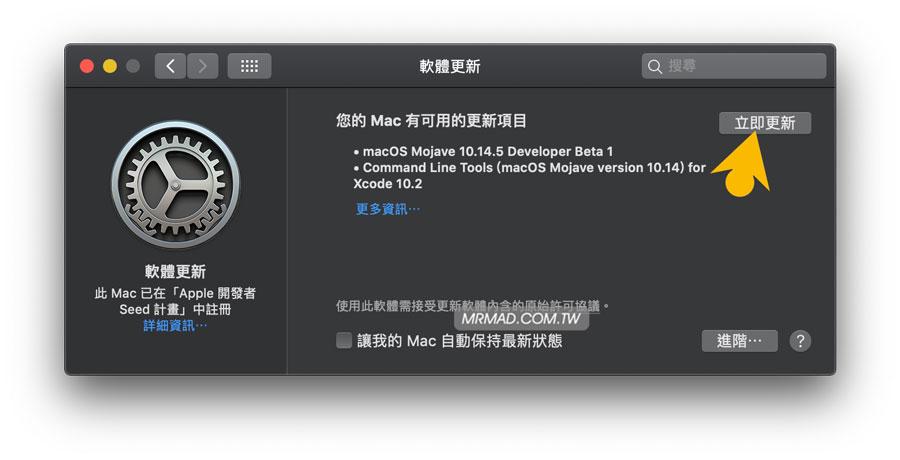 升級 macos 10.14 Mojave beta開發者測試版3