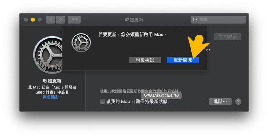 升級 macos 10.14 Mojave beta開發者測試版4
