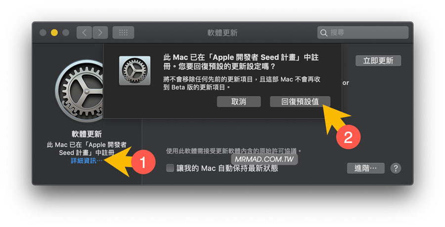 移除 macos 10.14 Mojave 開發者測試版1