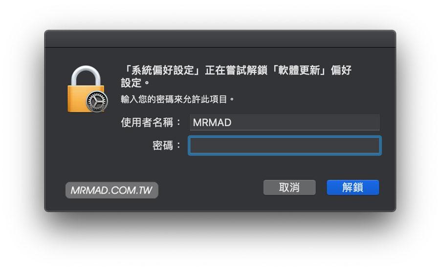 移除 macos 10.14 Mojave 開發者測試版2