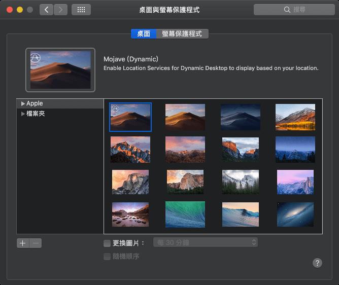macOS 10.14 Mojave開啟黑暗風格模式方法,順便啟用Gallery View模式