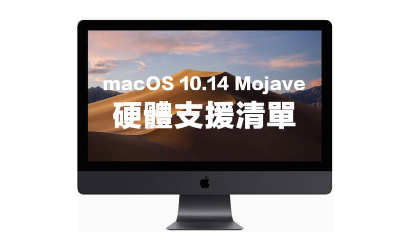 macOS 10.14 Mojave 硬體支援清單出爐,確定將會淘汰舊款蘋果電腦