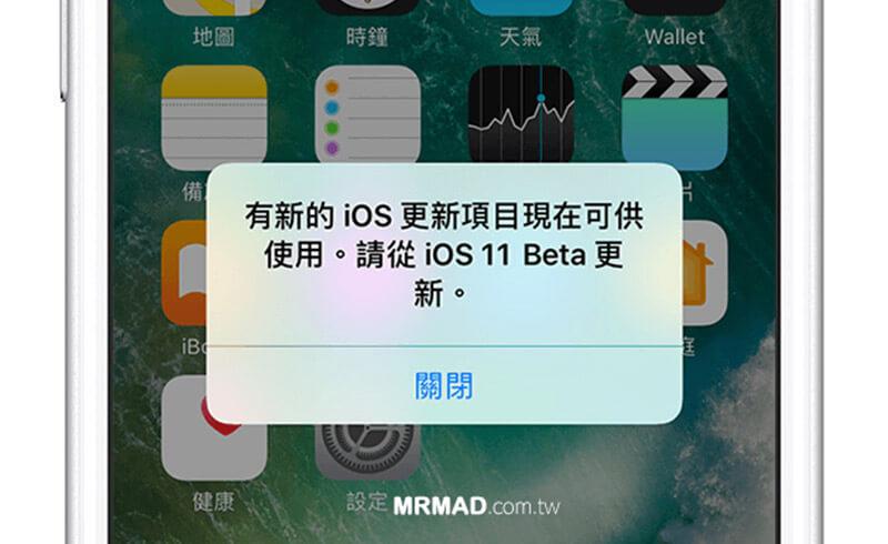 NoBetaExpire 解決 iOS 11.3 Beta 跳出新的iOS更新項目現在可供使用提醒